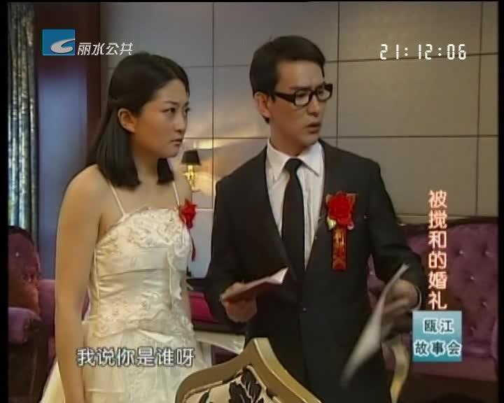 【瓯江故事会】被搅和的婚礼(上)