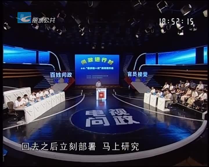 """【问政进行时】聚焦""""最多跑一次""""改革再升级"""