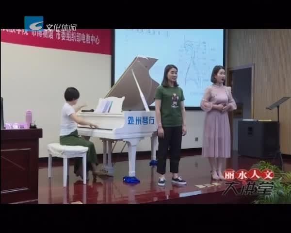 【丽水人文大讲堂】歌唱让生活更美好(一)