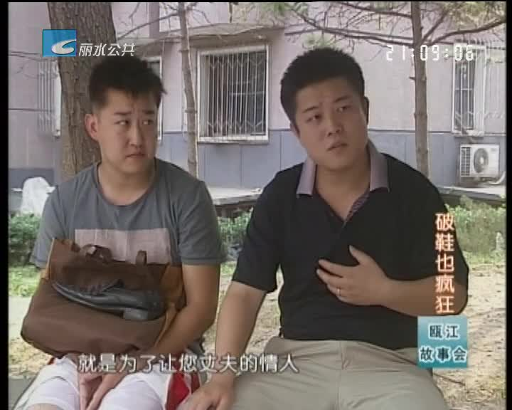【瓯江故事会】破鞋也疯狂