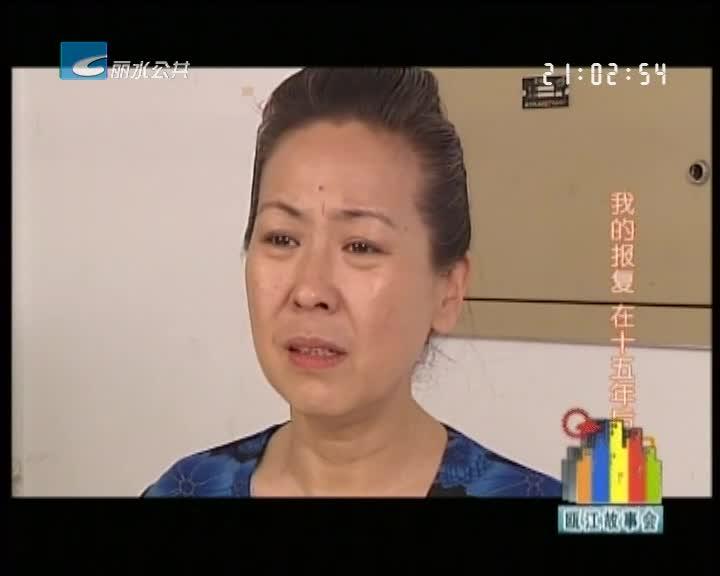 【瓯江故事会】我的报复 在十五年后 (下)