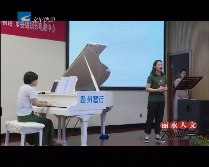 【丽水人文大讲堂】歌唱让生活更美好(二)