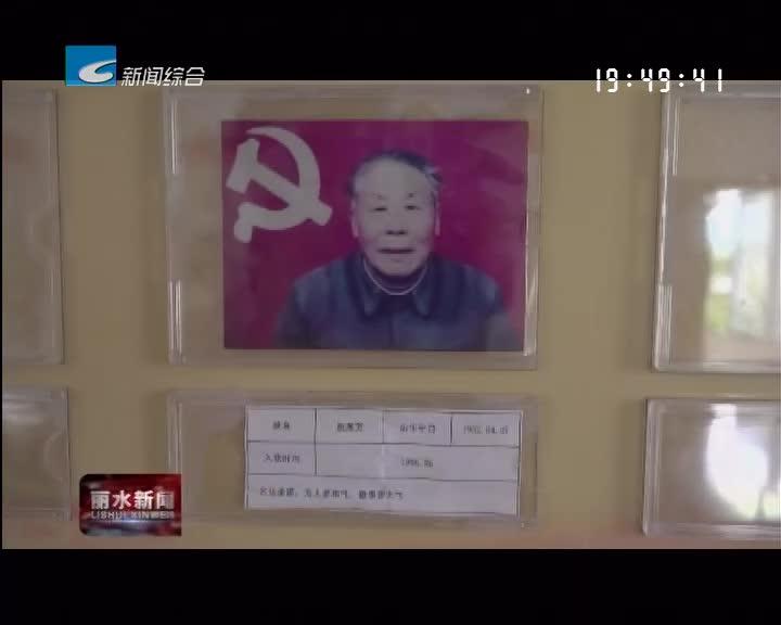 耕读丽水 慈孝处州:遂昌87岁老党员 生命最后一刻留下的是奉献