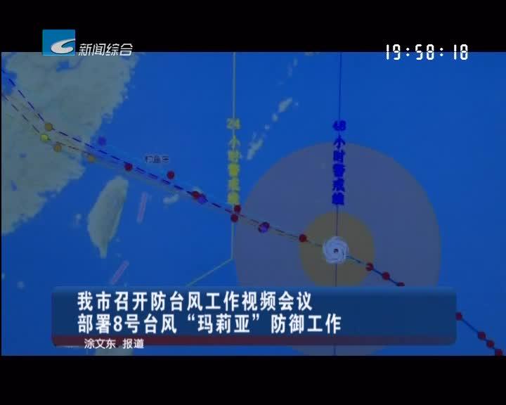 """我市召开防台风工作视频会议 部署8号台风""""玛莉亚""""防御工作"""
