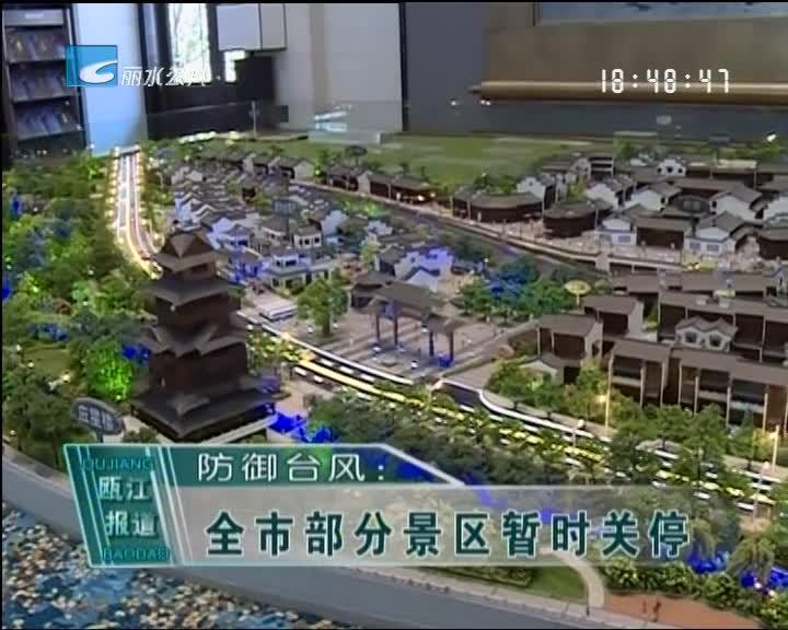 防御台风:全市部分景区暂时关停