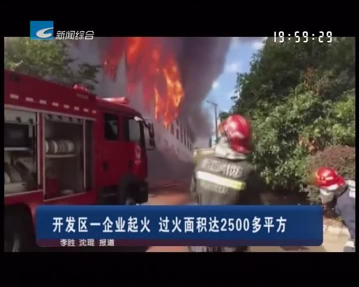 开发区一企业起火 过火面积达2500多平方