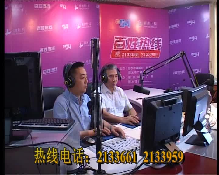 丽水市教育局副局长 赵东权
