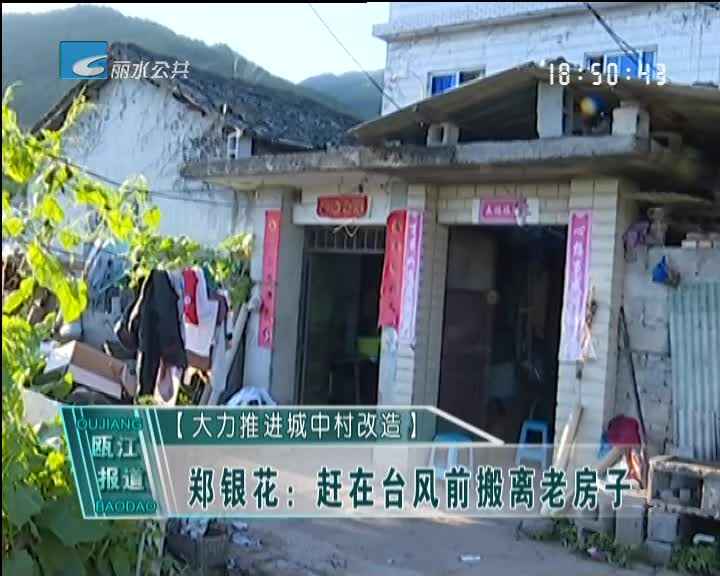 [大力推进城中村改造]郑银花:赶在台风前搬离老房子