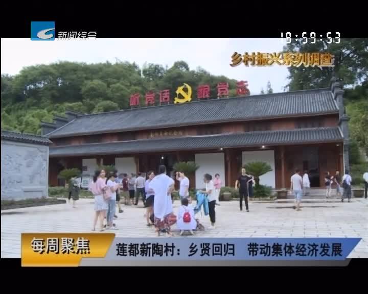 【每周聚焦】莲都新陶村:乡贤回归 带动集体经济发展