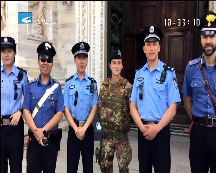 【瓯江警视】丽水警察在意大利