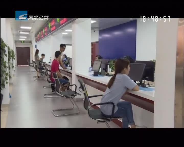 """最多跑一次:青田:109项公安政务服务实现""""无差别全科受理"""""""