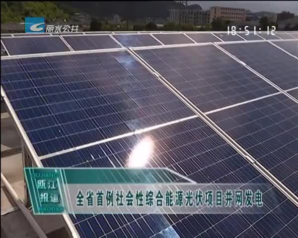 全省首例社会性综合能源光伏项目并网发电