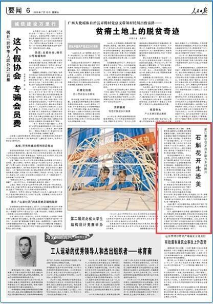《人民日报》刊文:石斛花开生活美 浙江景宁引才回乡助力乡村振兴
