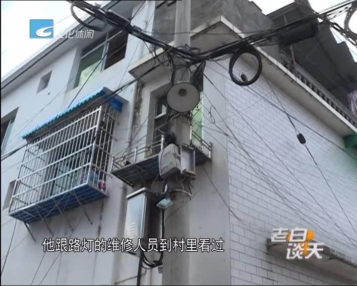 老白调查:电线私拉有隐患 镇政府将增设路灯