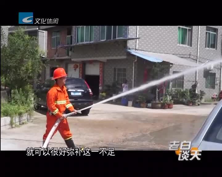 开发区成立四支农村消防志愿队