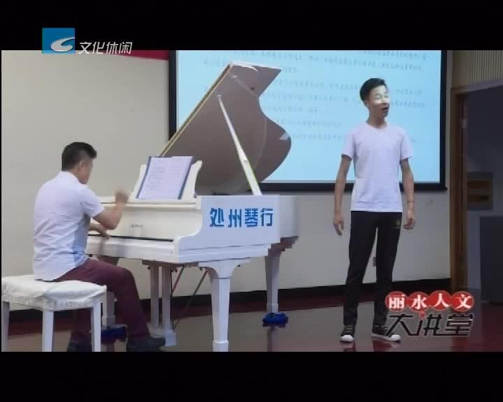 【丽水人文大讲堂】歌唱让生活更美好(三)