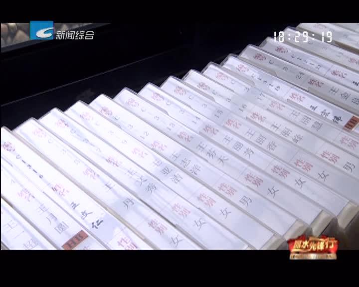 """【丽水先锋行】""""统存统管"""":干部人事档案的安全防火墙"""