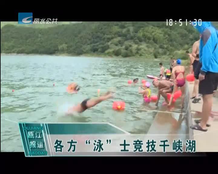 """各方""""泳""""士竞技千峡湖"""