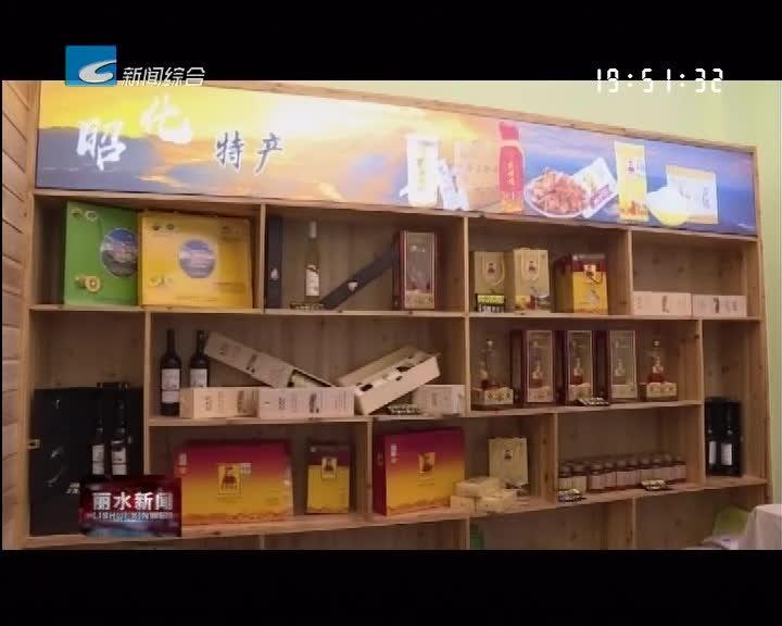 """东西扶贫协作 四川昭化农特产品""""千里走亲""""到丽水"""