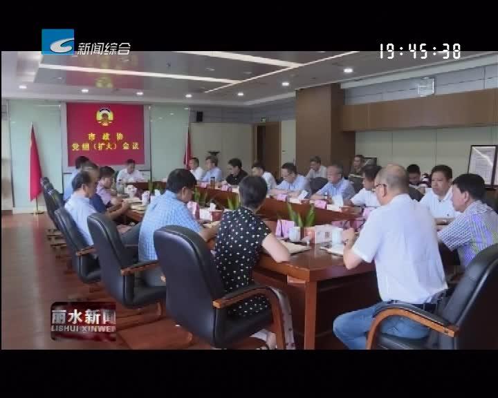 市政协召开党组(扩大)会议传达学习习近平总书记重要指示精神