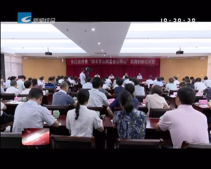 """长江经济带""""绿水青山就是金山银山""""实践创新培训班今天在丽水开班"""