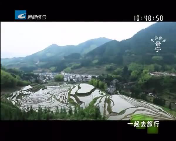 【一起去旅行】全域旅游美丽绽放 畲乡处处风景处处画
