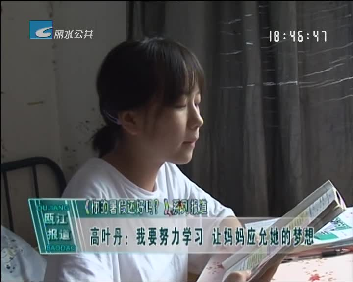 《你的暑假还好吗?》系列报道:高叶丹:我要努力学习 让妈妈应允她的梦想