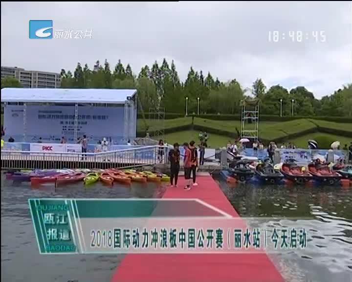 2018国际动力冲浪板中国公开赛(丽水站)今天启动