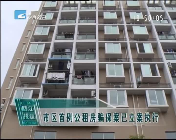 市区首例公租房骗保案已立案执行