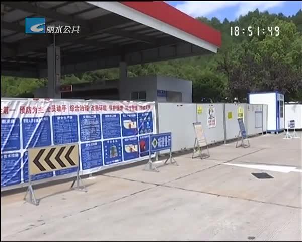 丽龙高速路面大中修 两个加油站暂停服务