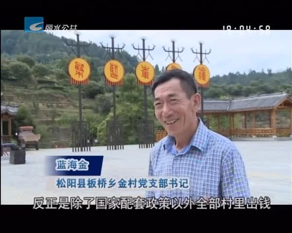 【每周聚焦】金村:一个贫困村的脱贫之路