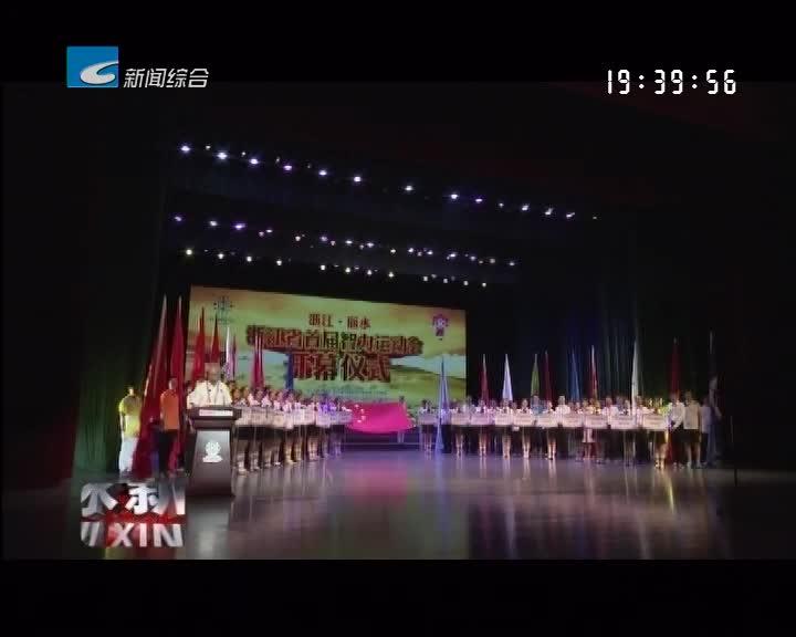 浙江省首届智力运动会在丽水举办