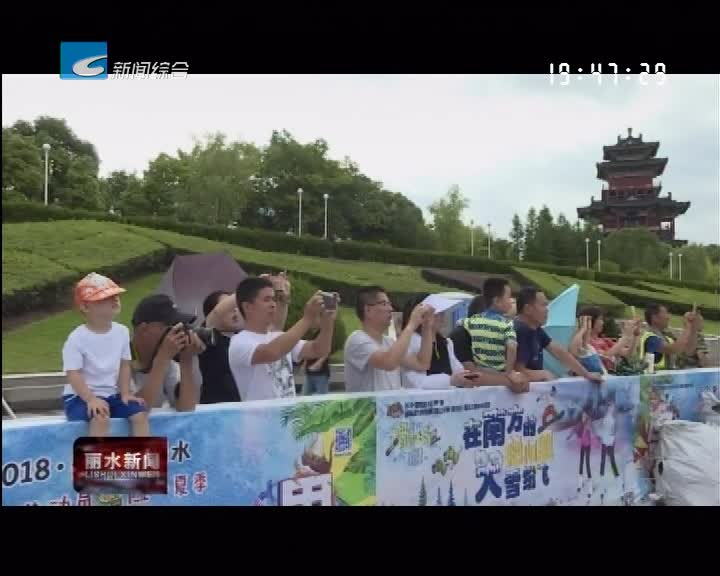 国际动力冲浪板中国公开赛(丽水站)暨水上嘉年华系列活动启动