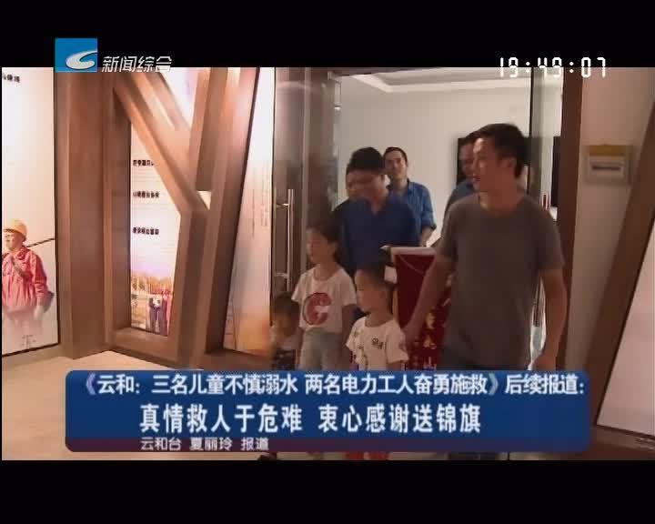 《云和:三名儿童不慎溺水 两名电力工人奋勇施救》后续报道:真情救人于危难 衷心感谢送锦旗