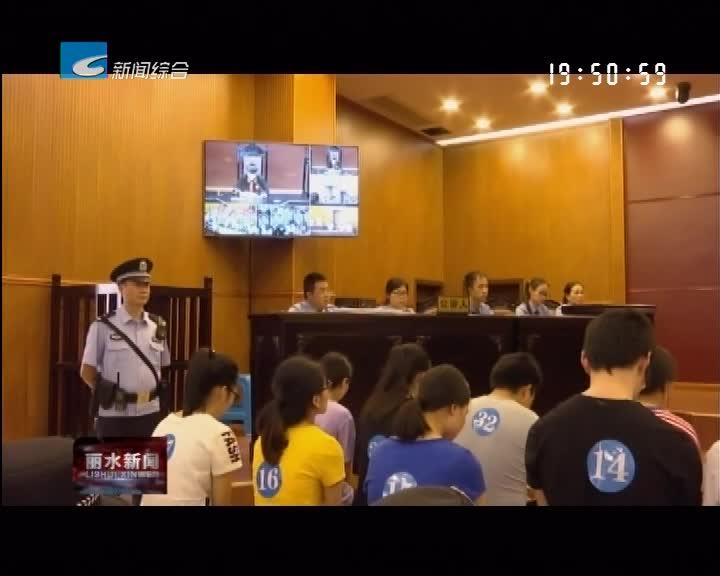 全国特大电信网络诈骗系列案破获 34人在龙泉被判刑