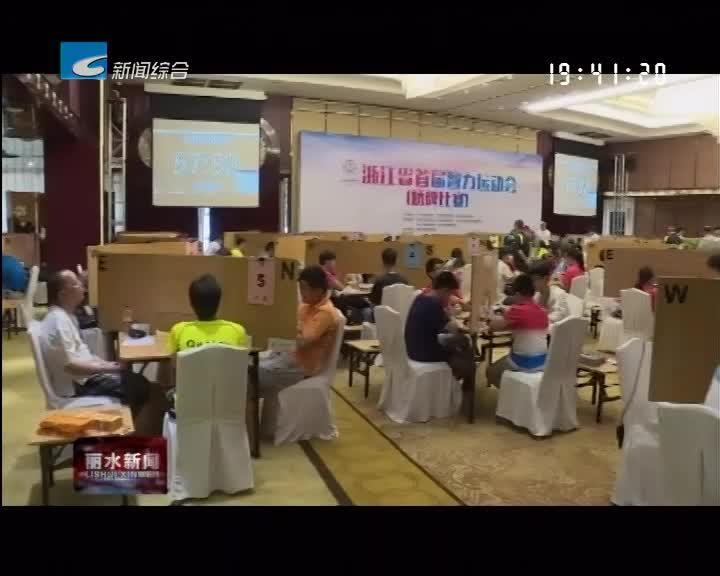 新闻链接:省首届智运会——棋牌运动嘉年华
