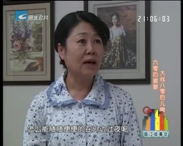 【瓯江故事会】六零后婆婆大战八零后媳妇(上)
