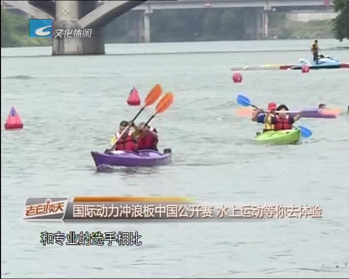 国际动力冲浪板中国公开赛 水上运动等你去体验