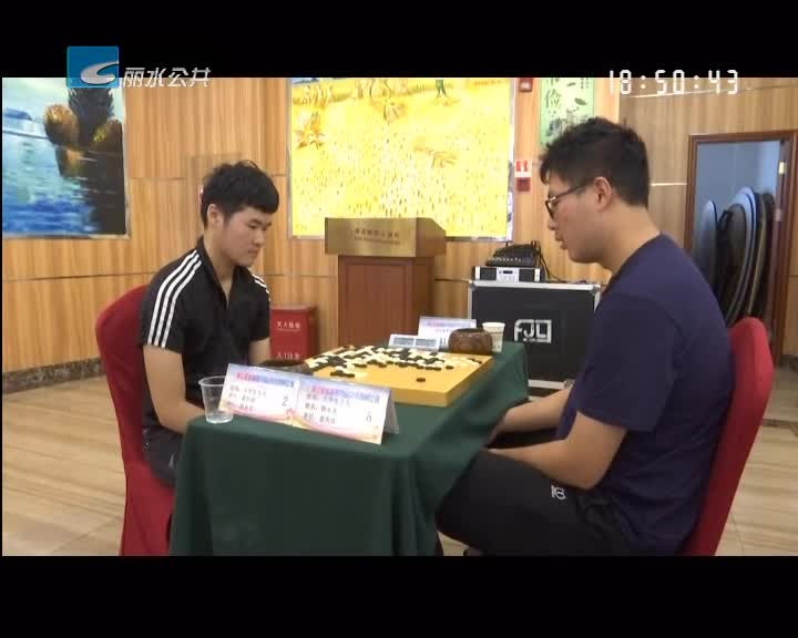 省首届智力运动会围棋赛今天结束