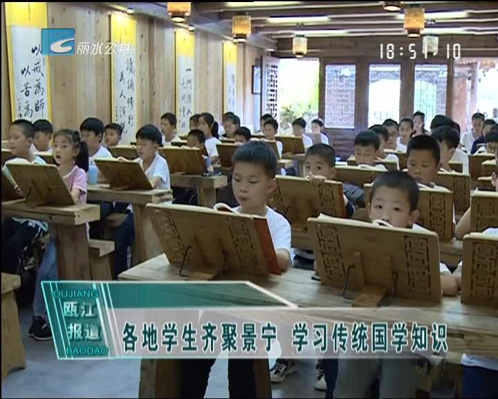 各地学生齐聚景宁 学习传统国学知识
