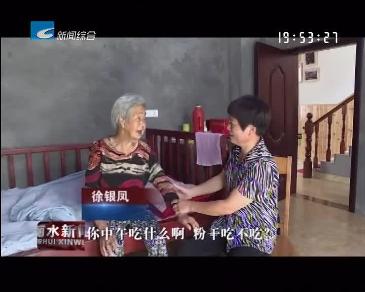 耕读丽水 慈孝处州:好儿媳徐银凤不离不弃照顾精神病婆婆30载