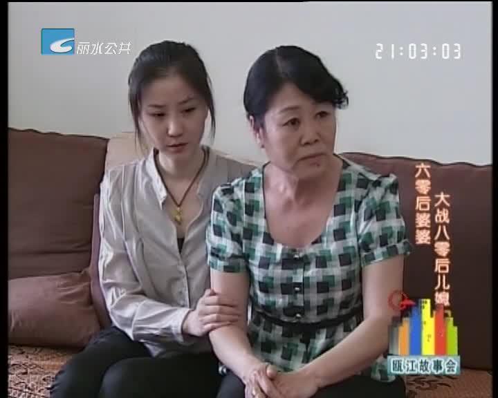 【瓯江故事会】六零后婆婆大战八零后媳妇 (下)