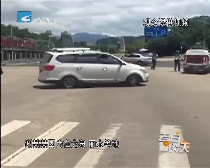 后续:肇事车辆是黑车 驾驶员非法营运被罚三次