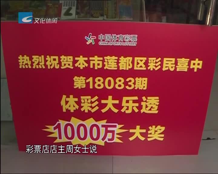 市区12人组团买彩票中了1000万大奖