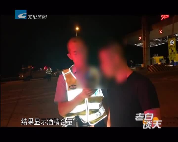 男子醉驾出事故 躺后备箱上当警示
