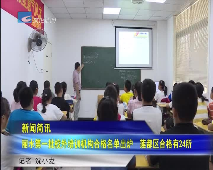 新闻简讯 丽水第一批校外培训机构合格名单出炉 莲都区有24所