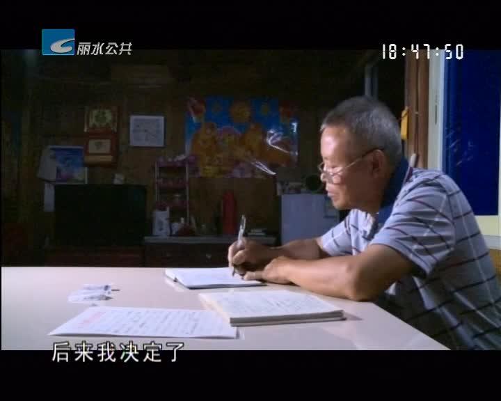 景宁畲民捐赠46本日志 见证40年农村变迁