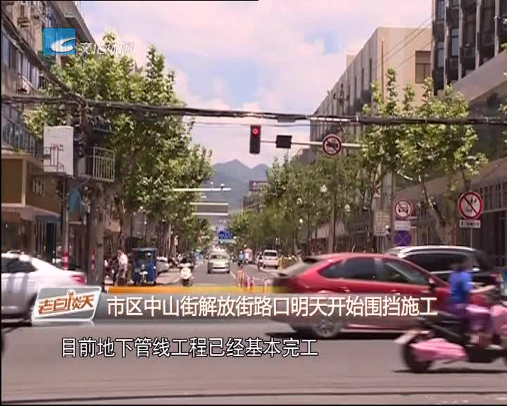 市区中山街解放街路口明天开始围挡施工