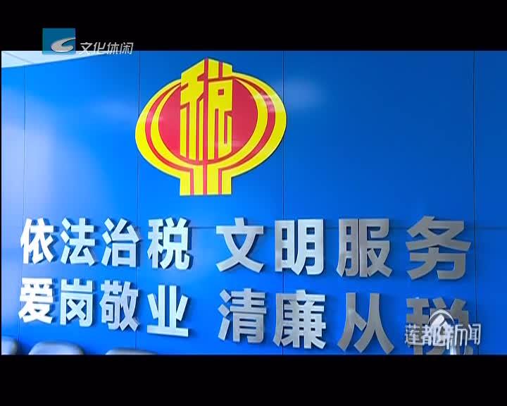 国家税务总局丽水市莲都区税务局正式挂牌