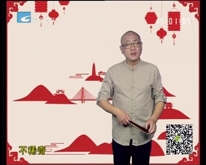 【丽水万事通】2018.07.21